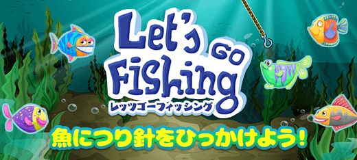 gooゲームのLet's Go Fishing