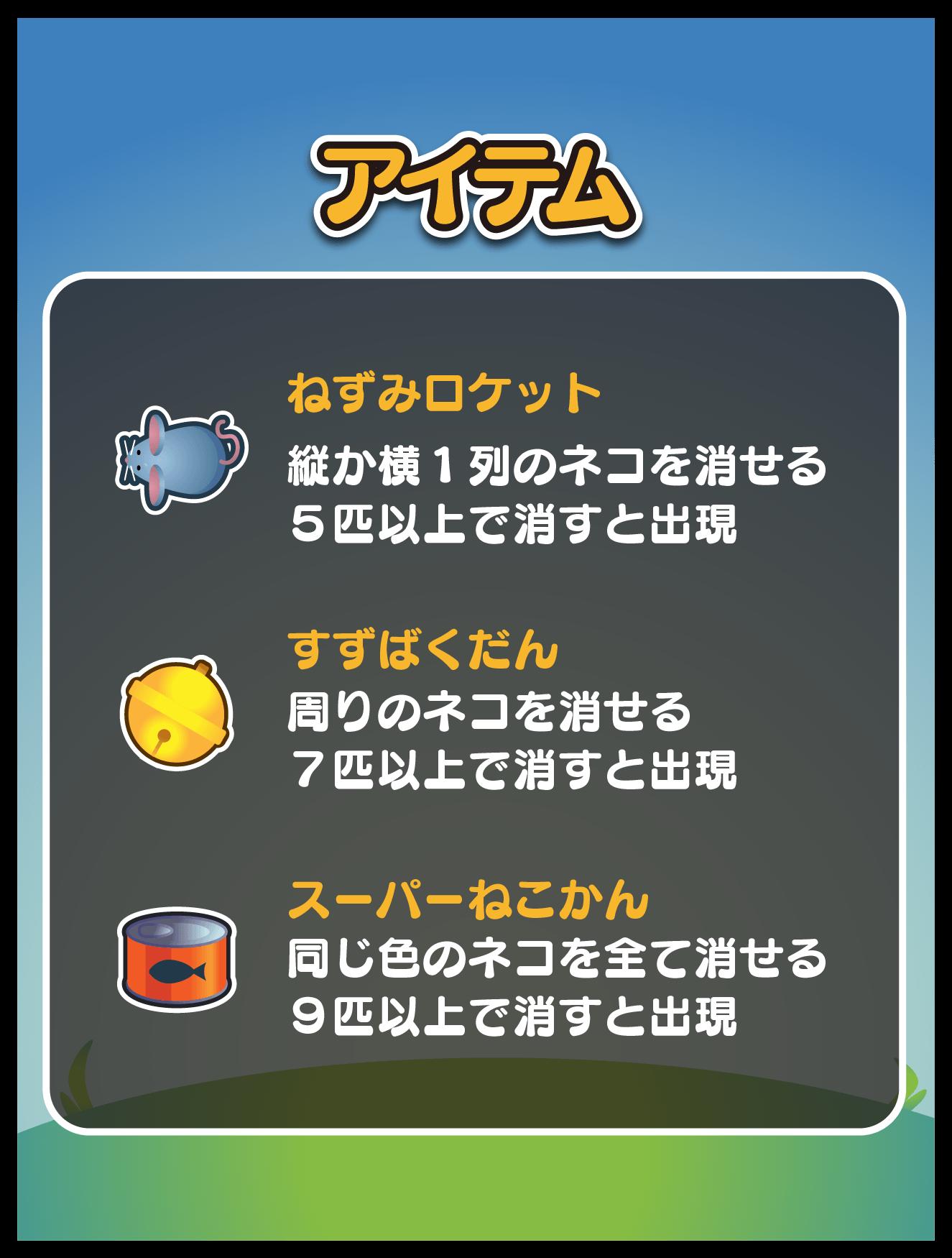 にゃんたまパズル